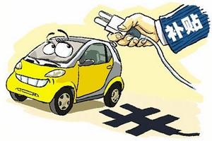@济宁人,买车有补贴啦!今年首批补贴车型名单出炉