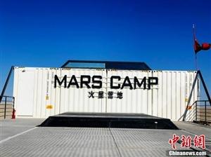 中��首��研�W火星模�M基地在海西建成投�\