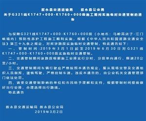 泸州叙永马岭高店子至江门峡境内因施工需要已交通管制