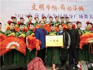 莲花县广场舞协会舞蹈队第三次斩获全市广场舞大赛一等奖