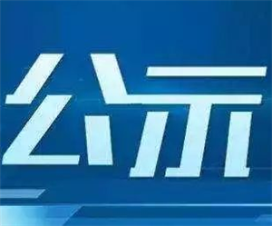 洛阳市山河家电有限公司新安县西沟粘土矿5万t/a资源开发利用项目