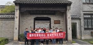 农工党淮安区委在三八妇女节组织参观苏皖边区旧址 缅怀先烈