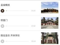 逛孟庙孟府有了语音导览,景区微信小程序上线