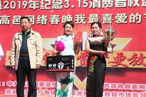 高邑县网络春晚我最喜爱的节目颁奖典礼在乐嘉商厦广场