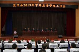 蓝田县市场监督管理局召开2019年全县市场监管工作会议
