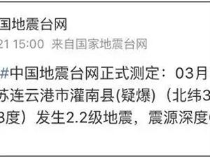 突发!江苏盐城一化工厂发生爆炸,附近群众:车被震得跳起来!