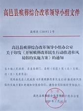 高邑县殡葬综合改革领导小组办公室 关于印发《开展殡葬改革民生行动推进移风 易俗的实施方案》的通知