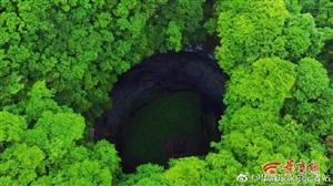 围绕天坑群生态与人文环境