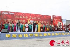 勉县诸葛古镇举行三周年庆典开幕仪式