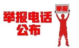 济宁各地公布举报电话,杜绝商业广告进校园!