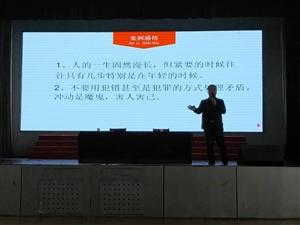 湖口县教体局法律顾问团赴湖口二中开展法律讲座暨第六次研讨会