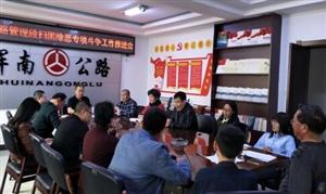 辉南县公路管理段 召开扫黑除恶专项斗争工作推进会