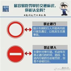 @邹城人,最容易吃罚单的交通标识