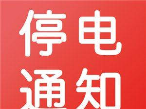 停电通知!4月17日-4月24日台湾快三送28元体验金官方网址22270.COM江这些地方要停电,快看看有没有你家……
