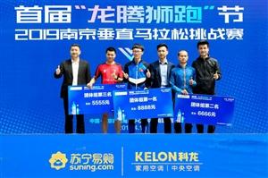 300余跑者挑战南京垂直马拉松
