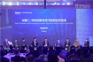 2019中国环境技术高峰论坛在上海举行