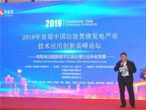 2019相聚苏州,首届垃圾焚烧发电产业技术应用创新盛会