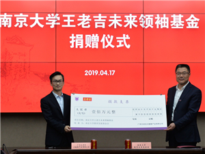 中国正规博彩十大网站大学王老吉未来领袖校园基金启动,校企合作共促人才培养