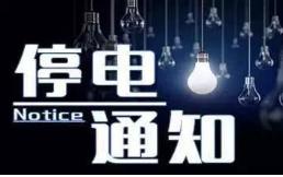 朝阳镇停电通知