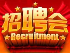 吴川市2019年夏季民营企业招聘周暨精准扶贫大型招聘会公告