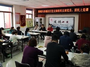 """满城西城社区开展""""支部书记讲党课""""专题学习"""
