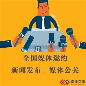 北京旅游推介会媒体邀约方案推介