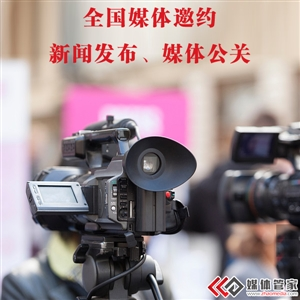 全国各城市旅游推介会媒体邀约服务机构简析