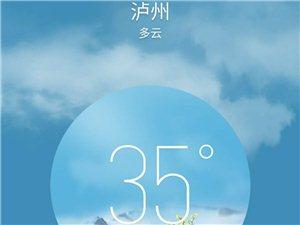 泸州,骄阳似火!挺住,雨水正在赶来的路上