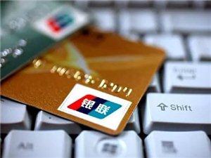 提醒邹城人:卡在手钱没了?银行卡四大常见骗局曝光,还不快看看?