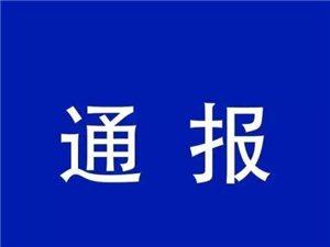 原兖矿东华物流有限公司总经理胡永明涉嫌严重职务犯罪接受监察调查