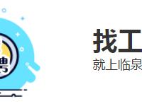 临泉在线最新招聘信息(2)