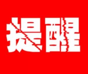 提醒邹城人!6月1日起,去商超等地买东西,一定要看清这个标识