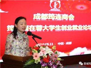 首届筠连籍在蓉大学生创业就业论坛成功举办!