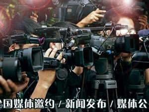 无锡媒体邀约首选媒体管家服务