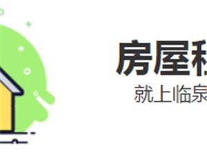 临泉在线最新房屋租赁信息(1)