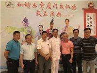 影响人物派:热烈祝贺和谐乐章厦门文化站成立庆典!