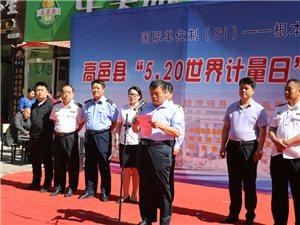 """高邑县市场监督管理局 举办第20个""""世界计量日""""文艺宣传演出和系列服务活动"""