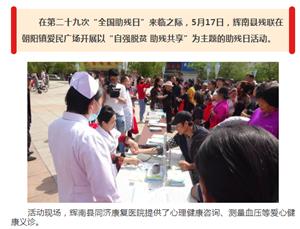 辉南县残联开展助残日活动