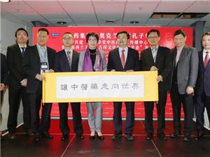 中医药文化对话世界  广药集团与奥克兰大学达成合作
