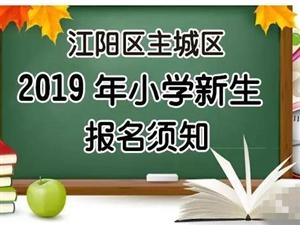�o州市江��^主城�^2019年小�W新生招生�章出�t!