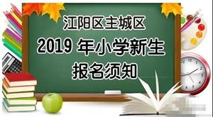 泸州市江阳区主城区2019年小学新生招生简章出炉!