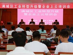 300余人培训座谈 极速快三预测区工信局助力工业企业加速转型升级