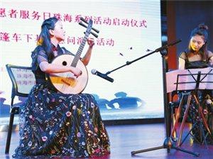 珠海市第6个中国文艺志愿者服务日系列活动开幕 38场文艺盛宴献给市民