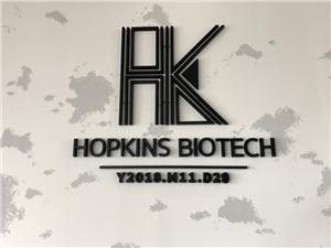 霍普金斯生物科技开幕暨MUSE系列面膜发布 ――逆龄,我们是认真的