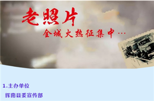 【征集令】谁有辉南县的老照片?