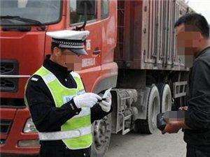 侥幸心理不可取!货车司机无证上高速被拘留