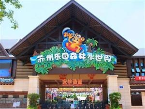 澳门威尼斯人官网乐园森林水世界携第23届啤酒节盛大开园暨苏鲜森餐厅正式开业