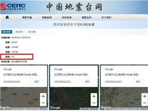 四川长宁县发生6.0级地震,数百里之外的蓬溪有震感!