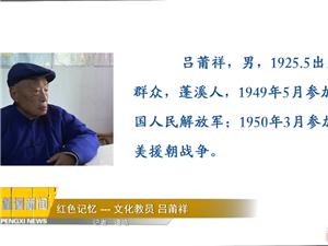 红色记忆――吕莆祥:文化教员