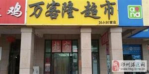 (皇家赛车)不惜成本急售郑州航空港豫康新城70年产权带租约旺铺